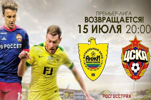 Матч шестого тура РФПЛ между «Динамо» и«Анжи» пройдет в российской столице