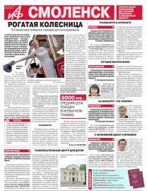 Аргументы и Факты-Смоленск №27