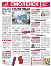 Аргументы и Факты-Смоленск №24