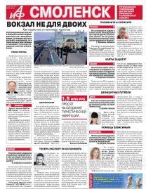 Аргументы и Факты-Смоленск №26