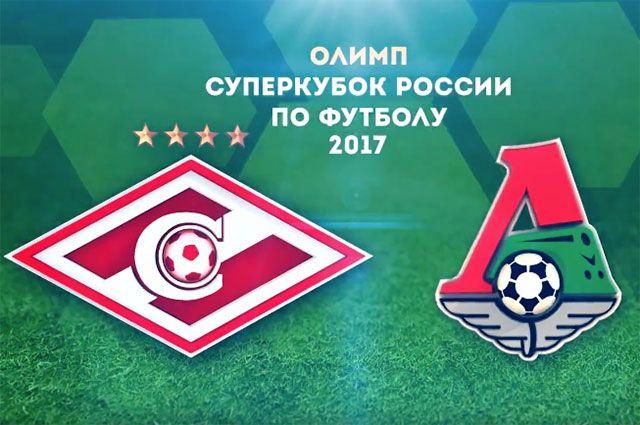 Поехали! «Спартак» и «Локомотив» открывают сезон матчем за Суперкубок