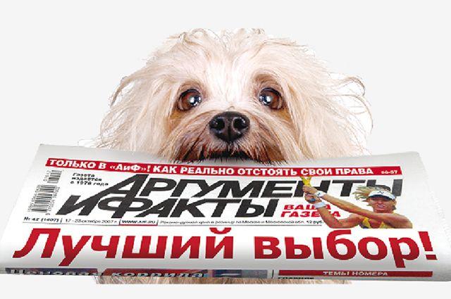 Досрочная подписка на 1 полугодие 2018 года на еженедельник «Аргументы и факты» проходит в Иркутской области.