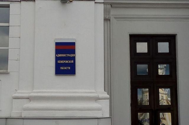 В администрации Кемеровской области вновь произошли кадровые перестановки.