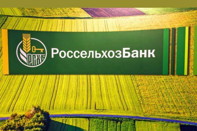 Россельхозбанк предоставил неменее 70 млрд руб. попрограмме льготного кредитования