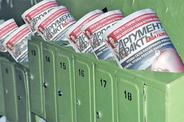Почта РФ «заморозит» тарифы надоставку газет ижурналов