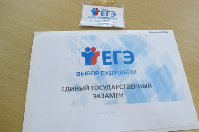Итоги ЕГЭ подвели в Алтайском крае