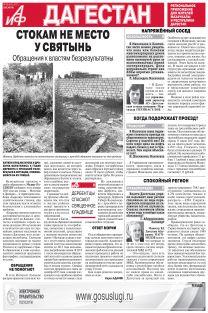 АиФ-Дагестан Стокам не место у святынь