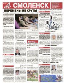 Аргументы и Факты-Смоленск №29