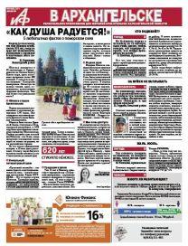 «АиФ в Архангельске» №29