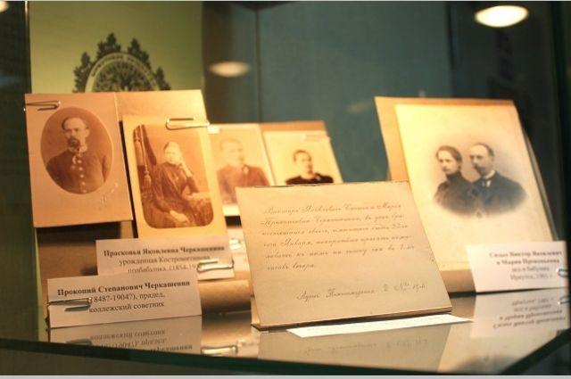 В библиотеке можно увидеть историю родословной сибиряков Черкашениных-Сизых-Костромитиновых.