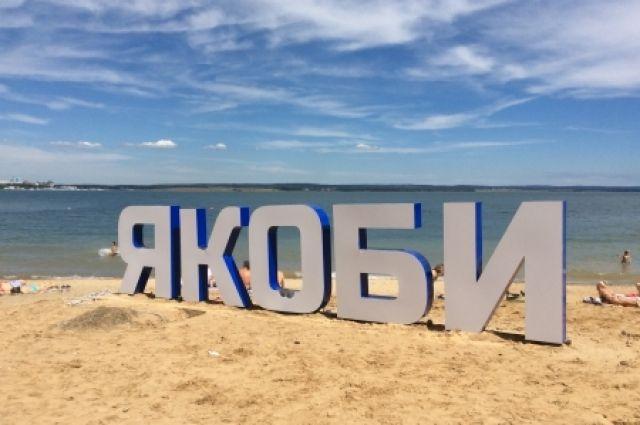 Пляж Якоби обновится к октябрю.