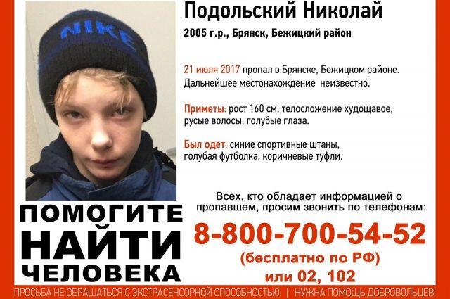 В Брянске в очередной раз пропал 12-летний школьник Николай Подольский.