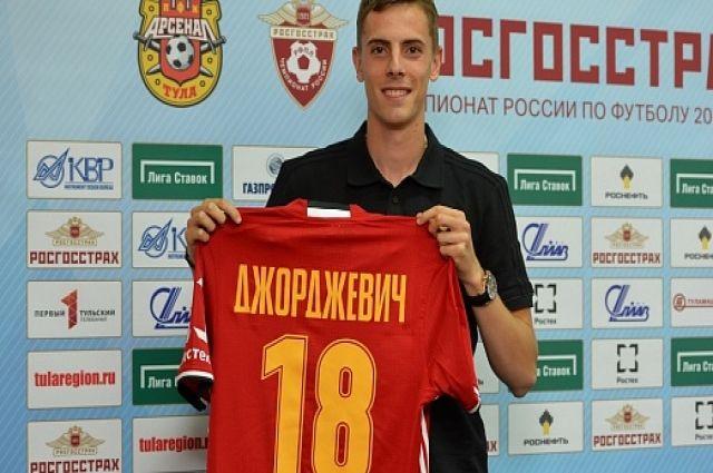Тульский «Арсенал» представил Луку Джорджевича