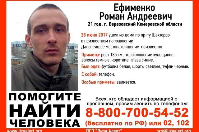 ВКузбассе ищут 21-летнего Романа Ефименко