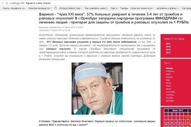 В каждом новом городе сайт открытвается с фотографией Суханова и именем «главного врача» этого города.