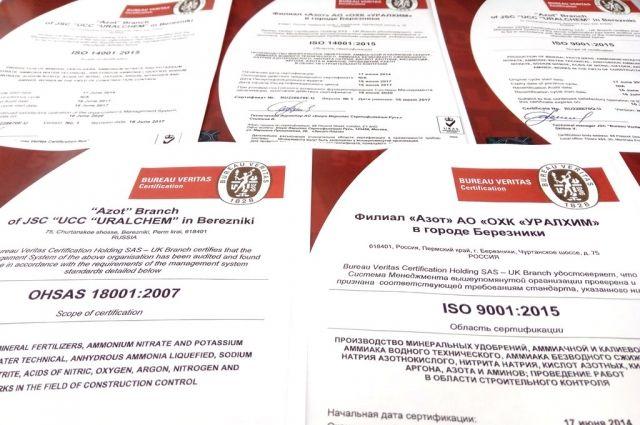 По итогам проверки сотрудники «Бюро Веритас Русь» рекомендовали «Азот» к ресертификации, и филиалом были получены сертификаты соответствия стандартам ISO 9001:2015 и ISO 14001: 2015.
