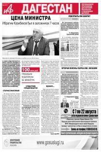 АиФ-Дагестан Цена министра