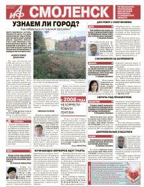 Аргументы и Факты-Смоленск №30