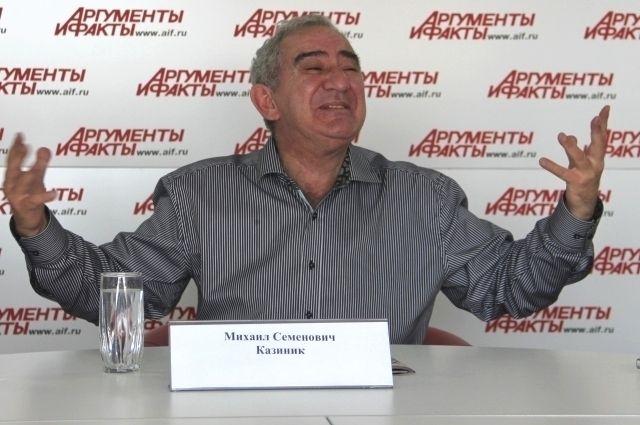Михаил Казиник.