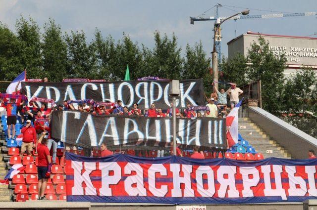 Красноярский футбольный клуб оштрафуют за невоспитанных болельщиков на 10 тысяч рублей.