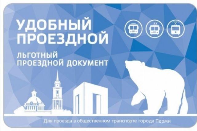 В Перми изменились места продажи льготных проездных.