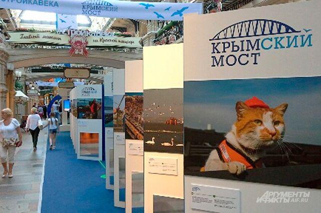 «Терракотовое чудо». В ГУМе открылась выставка, посвящённая Крымскому мосту