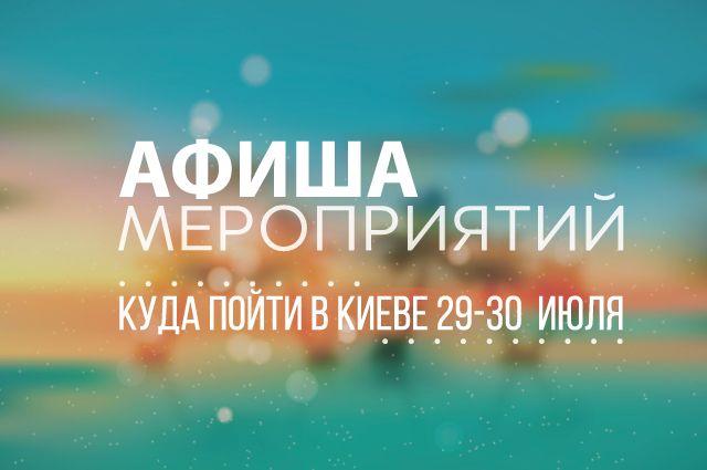 Куда пойти в Киеве 29-30 июля