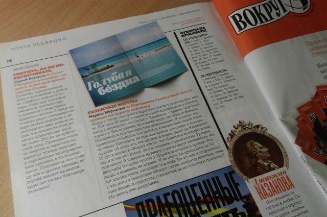 Журнал о путешествиях разбил мечту жительницы Новотроицка.