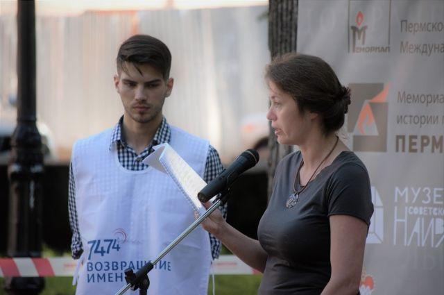 Пермяки по очереди выходили к микрофону и зачитывали имена жертв