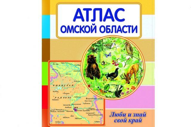 Издание предназначено для учеников младших классов.