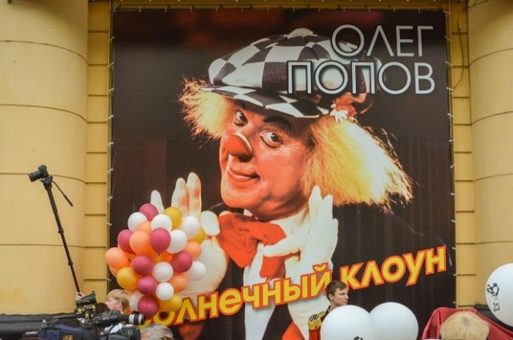 Образ этого циркового артиста знаком всем и каждому. Это образ всего нашего советского прошлого.