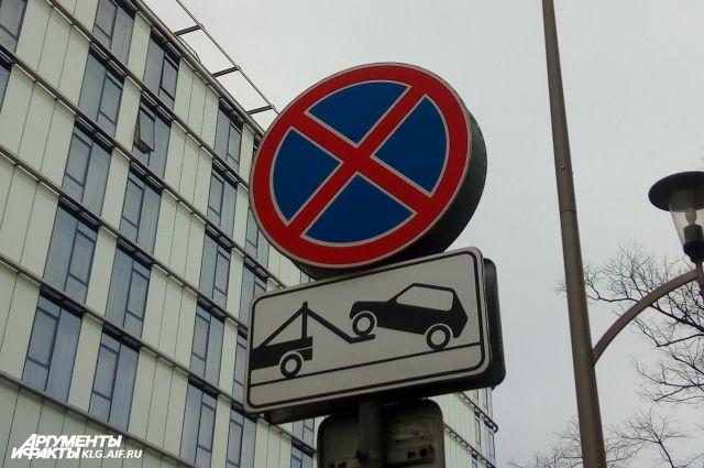 На шести улицах в центре Калининграда запретят парковку автомобилей.