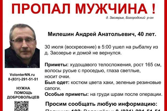 Волонтеры разыскивают Андрея Милешина, пропавшего нарыбалке вБогородском районе Нижегородской области