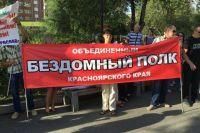 Красноярцы снова вышли на митинг с криками о помощи.