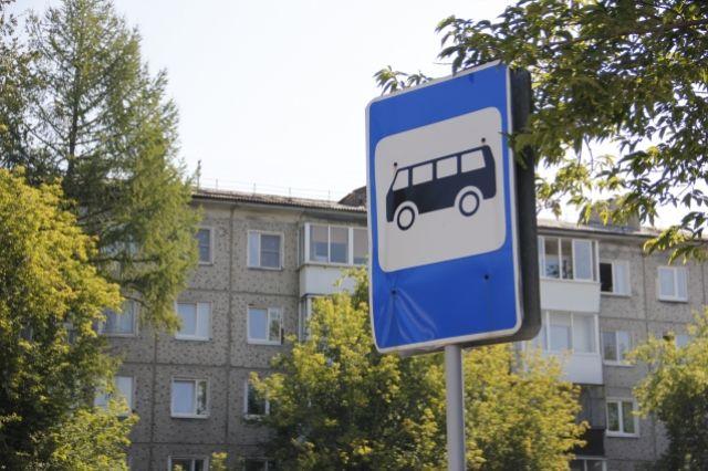 Конечная остановка автобуса будет перенесена.