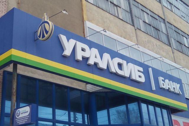 Банк УРАЛСИБ предлагает предпринимателям целый ряд программ для развития бизнеса