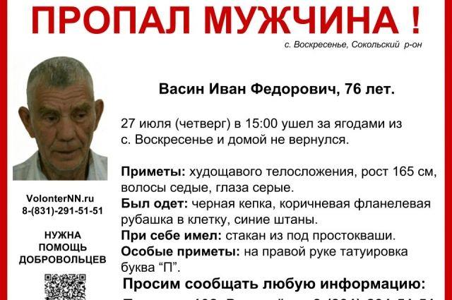Ушедший заягодами 76-летний Иван Васин пропал влесу Сокольского района