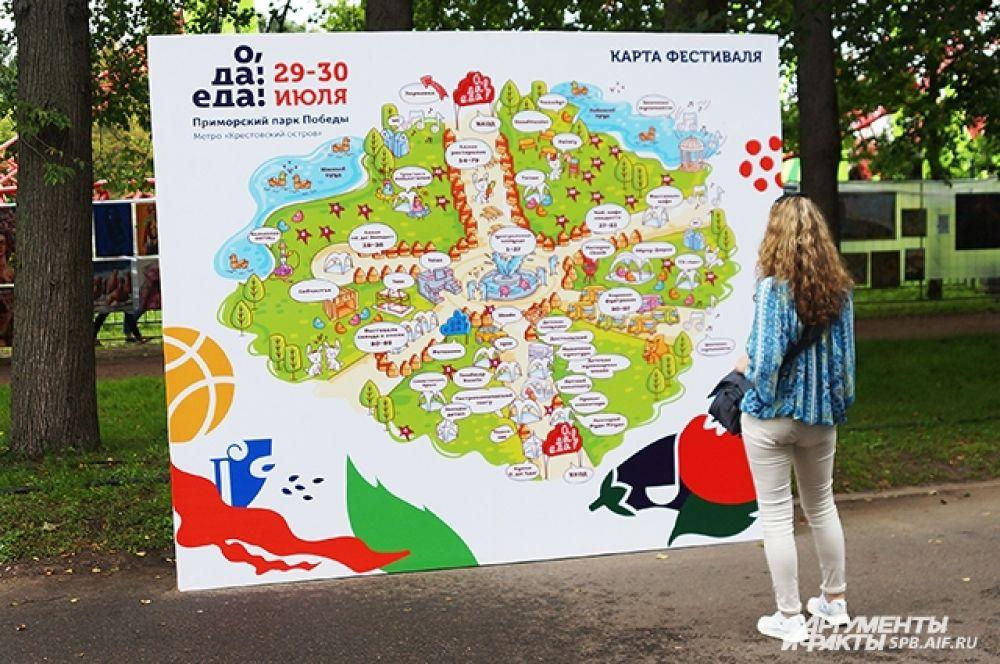 У входа в парк гости могли найти карту, на которой были обозначены все события и угощения фестиваля.