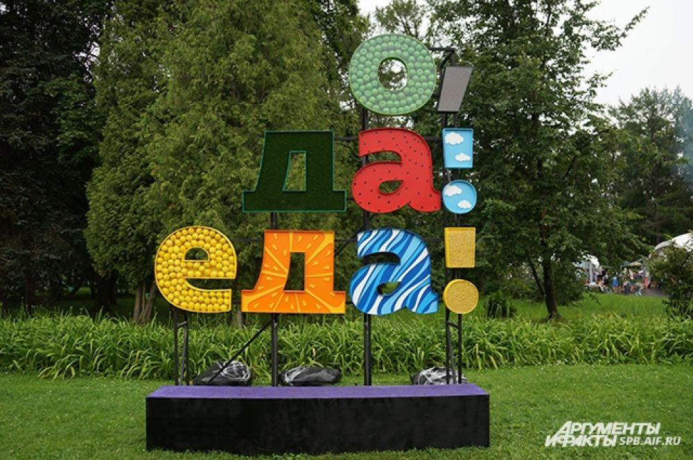 Фестиваль «О, да! Еда!» прошел в Приморском парке Победы.