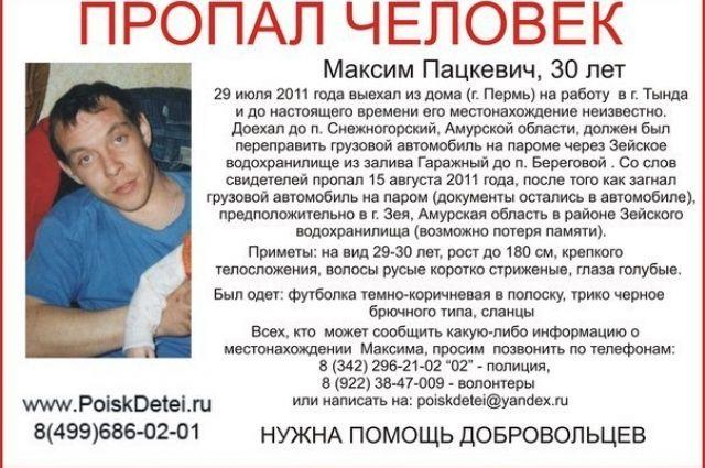 Последний раз Максима видели в Амурской области.