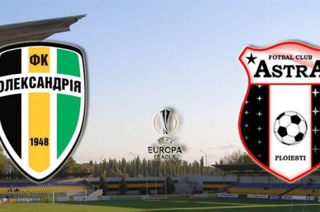 «Александрия» вышла в следующий раунд Лиги Европы