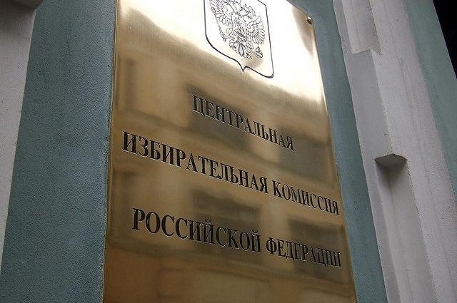 Нового председателя представили на 94 заседании ЦИК РФ.