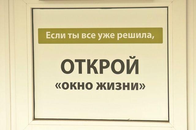 Первый в России бэби-бокс открыли в 2011 году.