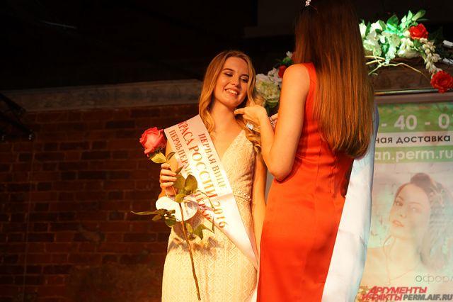 Александра Ляшкова в 2016 году становилась вице-мисс конкурса «Краса России. Пермь».