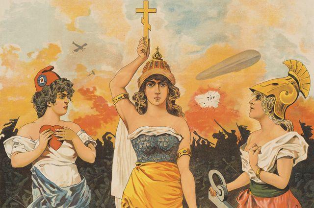 Антанта. Российский плакат 1914 года (фрагмент)