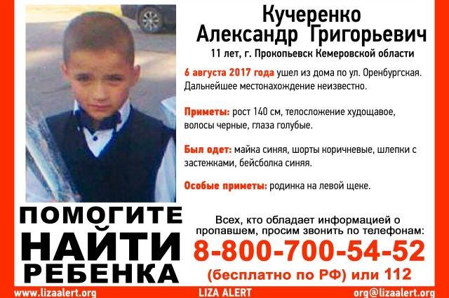 В Кузбассе без вести пропал 11-летний мальчик.