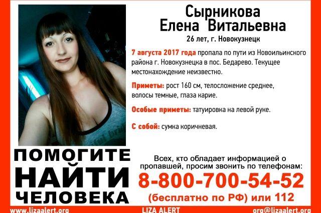 В Кемеровской области без вести пропала 26-летняя девушка.