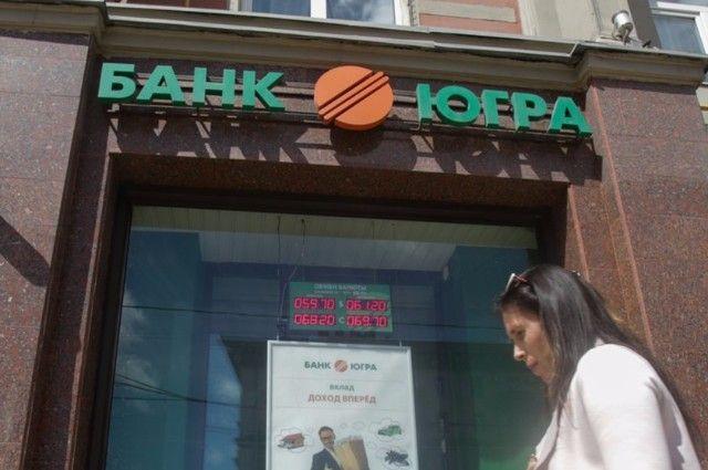ЦБ попросил суд признать банк «Югра» банкротом