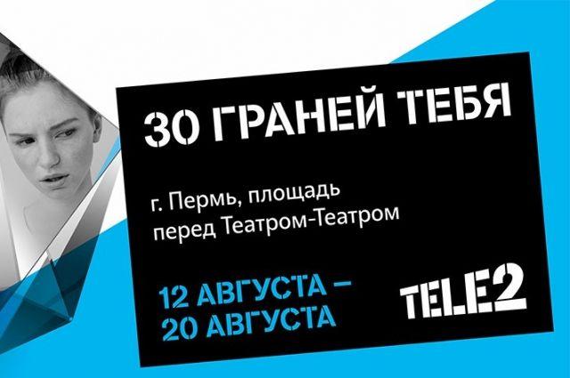 Фестиваль стартует 12 августа на площади перед Театром-Театром в рамках Большого летнего фестиваля «Пермский период. Новое время».
