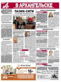 «АиФ в Архангельске» №32